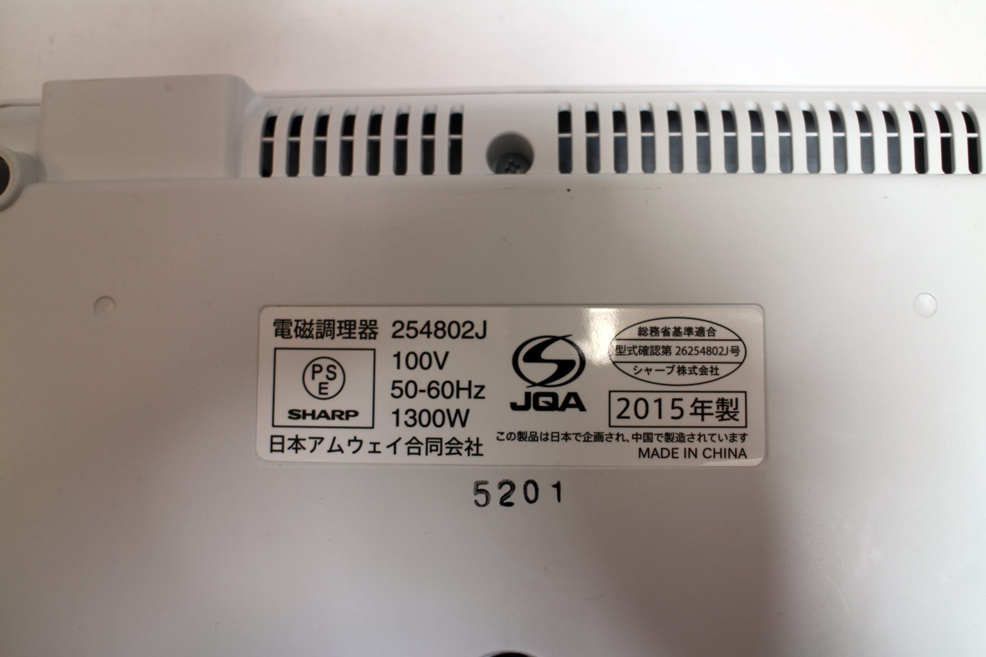 Amway 電磁調理器 254802J4