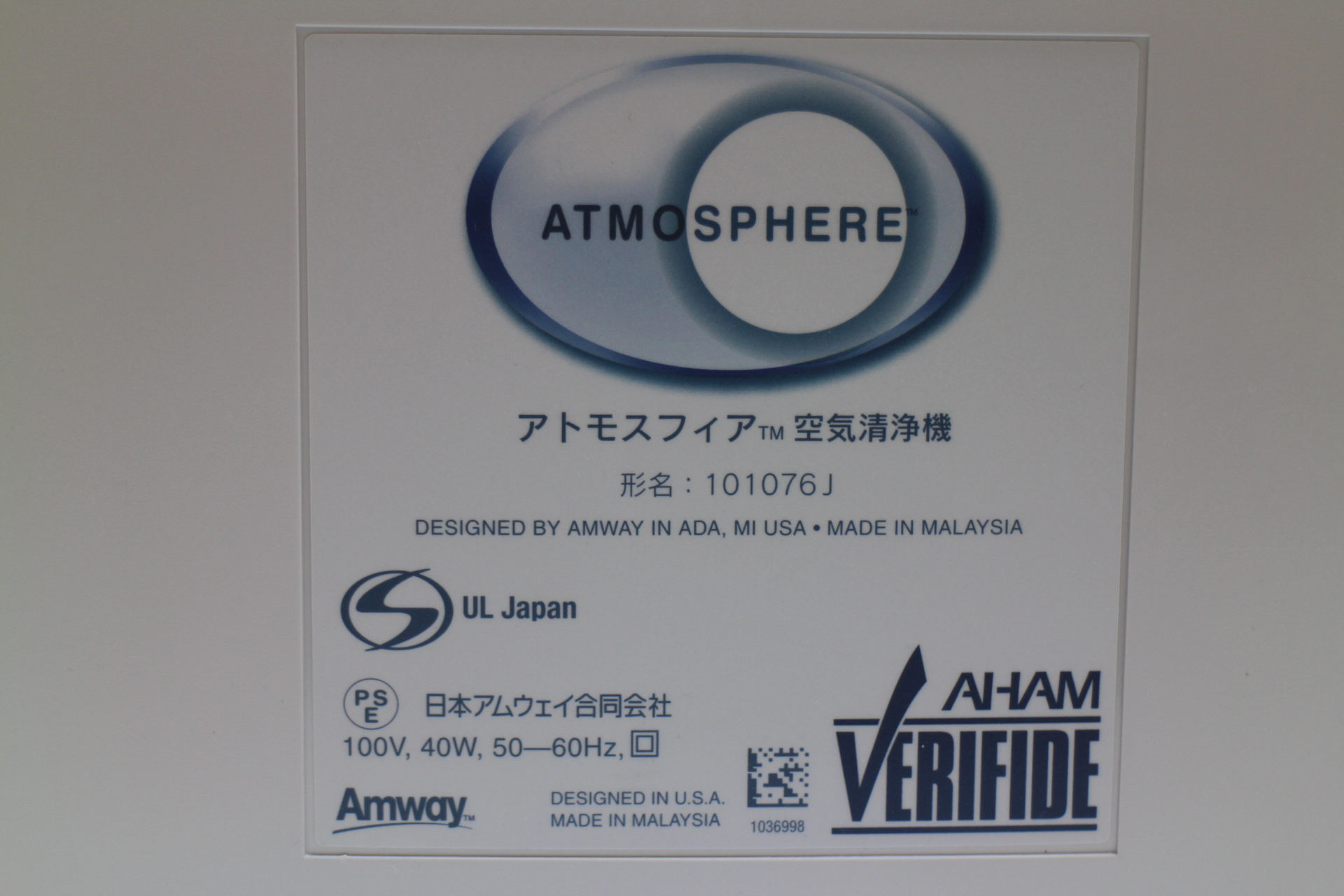 Amway アトモスフィア 空気清浄機3
