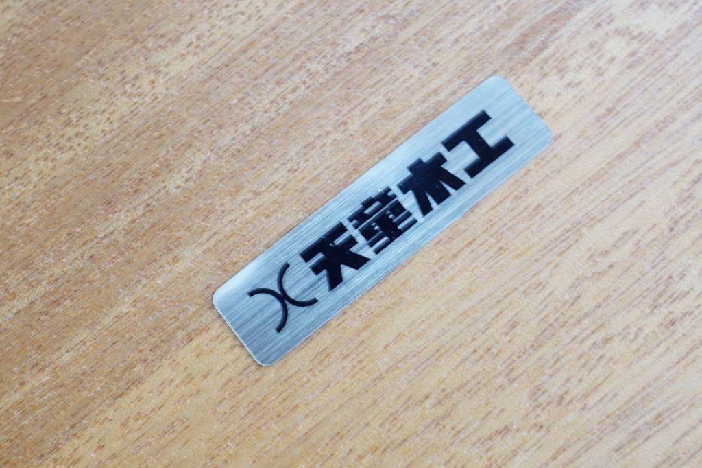 天童木工×秋田木工 ダイニング5点セット4
