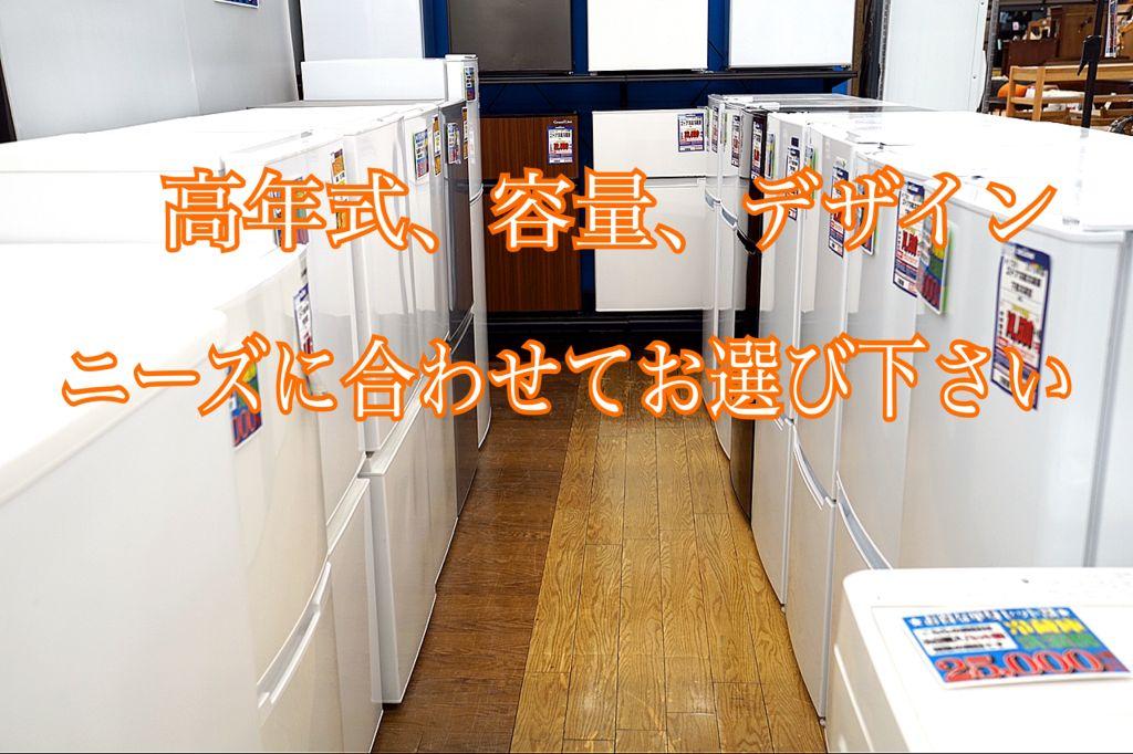 新生活応援! 冷蔵庫洗濯機セット2