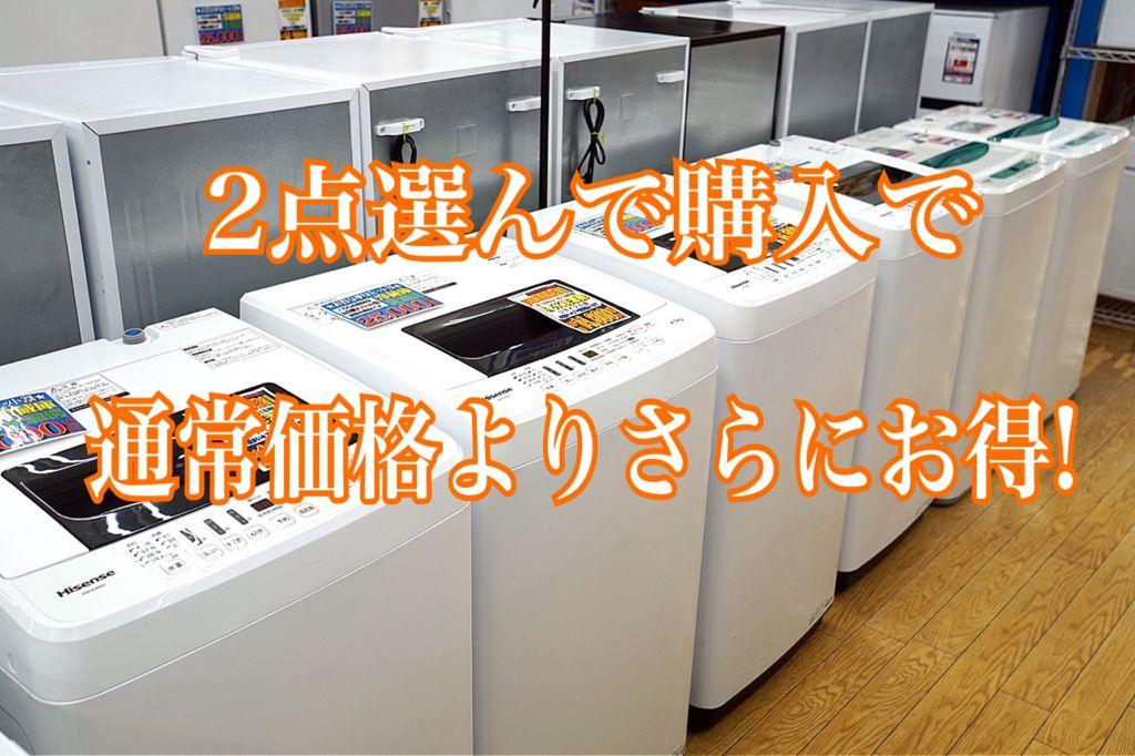 新生活応援! 冷蔵庫洗濯機セット